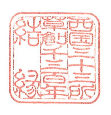 「西国三十三所草創1300年事業」で清水寺が期間限定発行している御朱印