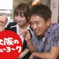 梅田のカフェで出てきた「大阪のニューヨーク」に思わず吹き出してしまう2人
