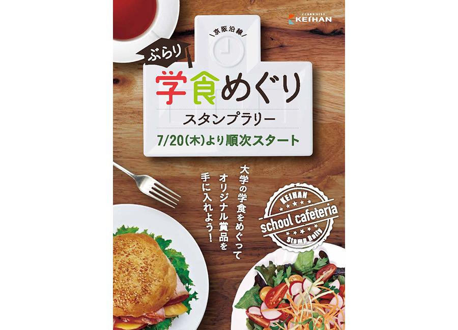 『京阪沿線 ぶらり学食めぐりスタンプラリー』パンフレット表紙