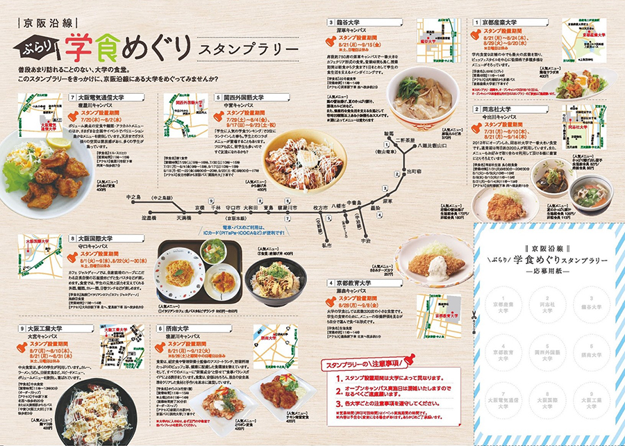 『京阪沿線 ぶらり学食めぐりスタンプラリー』中面
