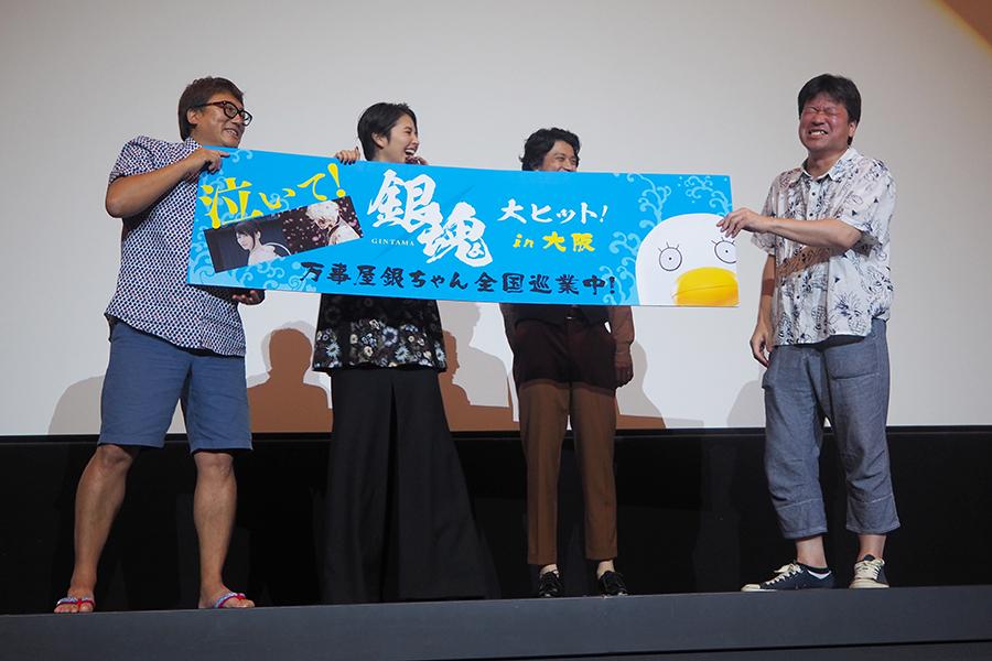 映画さながらの暴走劇となった映画『銀魂』舞台挨拶(15日・大阪市内)