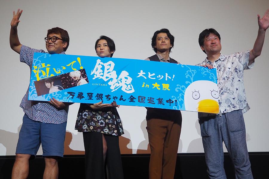 この日は特別に、客席も時間限定でスマホでの撮影がOKされた(15日・大阪市内)