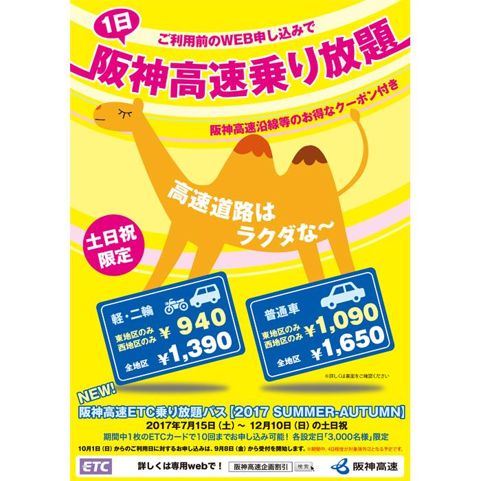 『阪神高速ETC乗り放題パス2017』イメージビジュアル