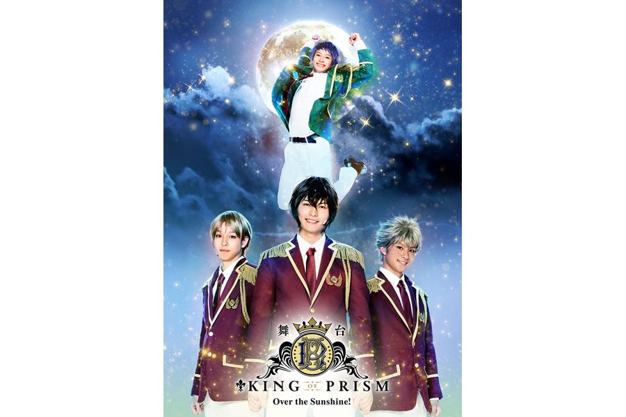 舞台『KING OF PRISM -Over the Sunshine!-』 ©T2A/S/API/T/KPO