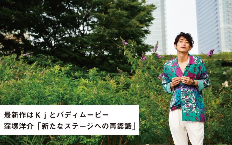 窪塚洋介「今、新たなステージを再認識」