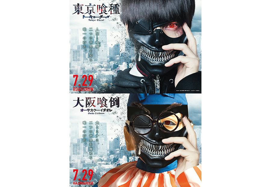 映画『東京喰種 トーキョーグール』とくいだおれ太郎のコラボポスター