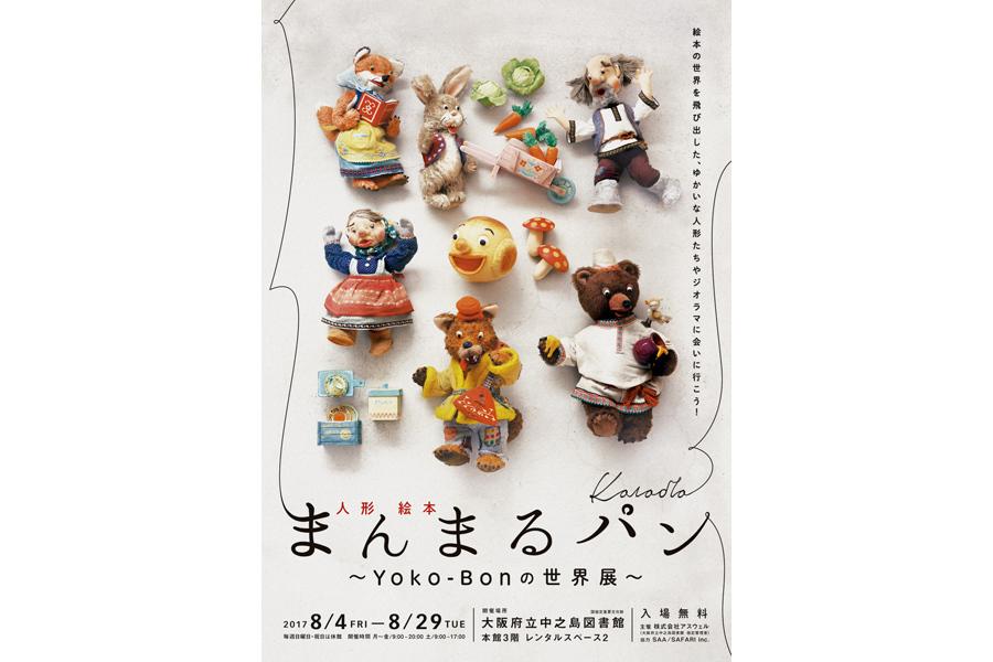 『人形絵本 まんまるパン〜Yoko Bonの世界展〜』