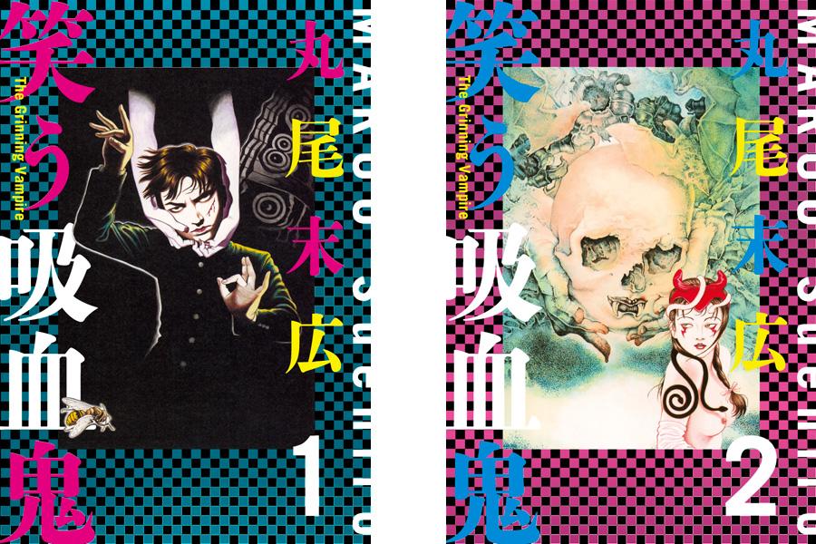 『笑う吸血鬼』コミック1・2巻
