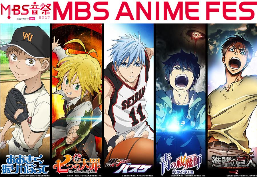 毎日放送(MBS)製作の人気アニメ5作品が勢揃い