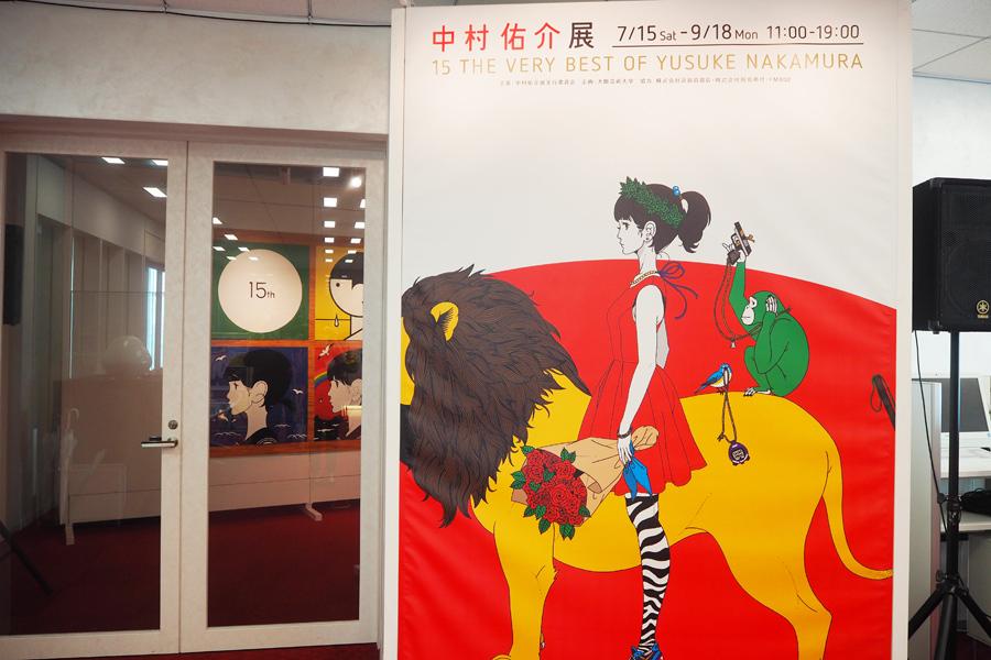 「あべのハルカス24F 大阪芸術大学スカイキャンパス」でおこなわれる『中村佑介展』