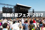 関西の夏フェス 2017