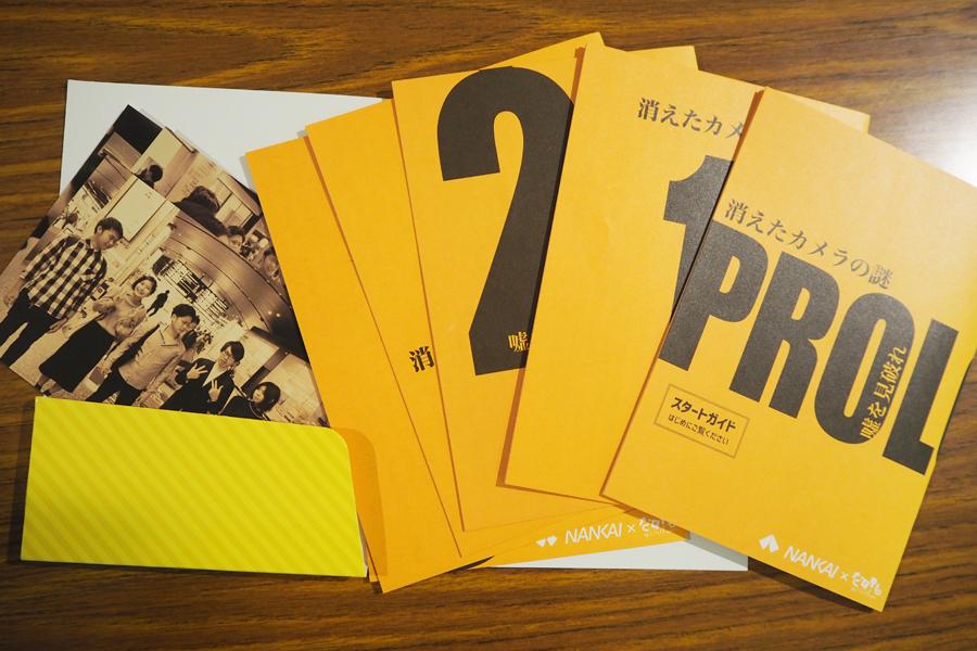 謎解きキットにはプロローグなど冊子とヒントが同封されている
