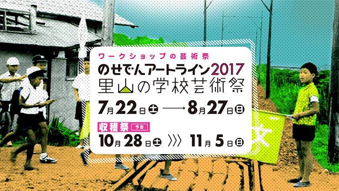 『のせでんアートライン2017 里山の学校芸術祭』メインビジュアル