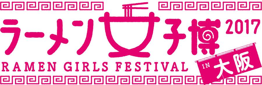大阪で初開催される『ラーメン女子博』