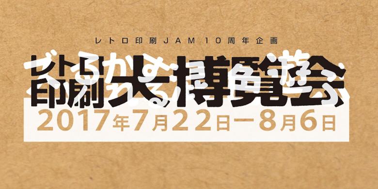 10周年記念企画『レトロ印刷大博覧会』