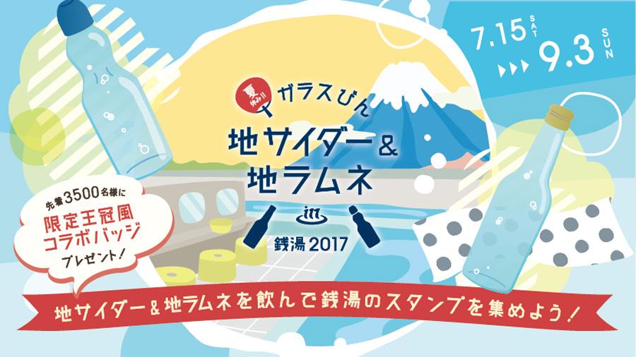 『夏休み!! ガラスびん×地サイダー&地ラムネ in 銭湯 2017』メインビジュアル