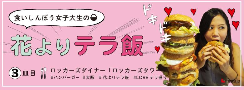 食いしんぼう女子の「花よりテラ飯」(3)