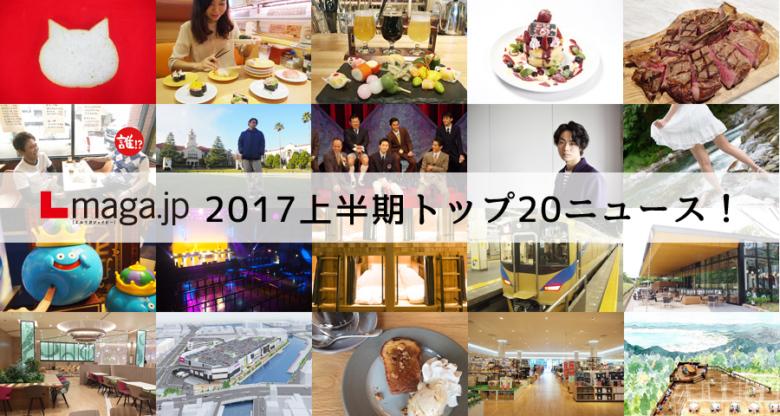 Lmaga.jp・上半期トップ20ニュース