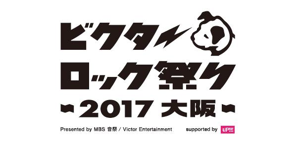 大阪では2回目の開催となる『ビクターロック祭り』