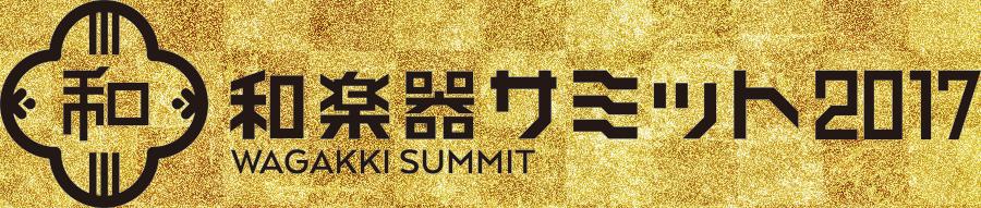 初開催となる『和楽器サミット2017』