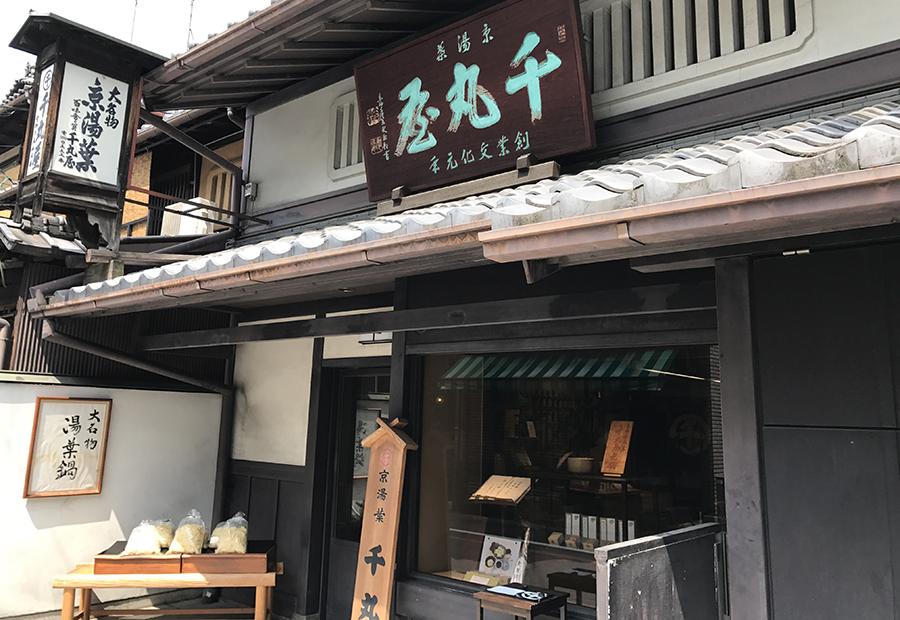 「大人のかき氷」ほかが販売される「京湯葉 千丸屋本店」の外観