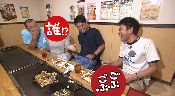 道頓堀にあるお好み焼きの名店で、浜田が驚愕した松竹芸能の若手芸人とは!?