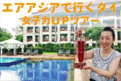 ライターMNが行く、タイ最新スポット[PR]