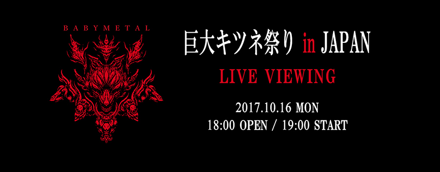 『BABYMETAL 巨大キツネ祭り in JAPAN LIVE VIEWING』ビジュアル