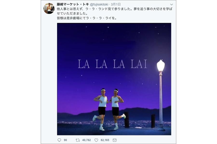『ラ・ラ・ランド』ポスター風にパロディ化した画像が拡散(写真は藤崎マーケット・トキのTwitter公式アカウントのスクリーンショット)