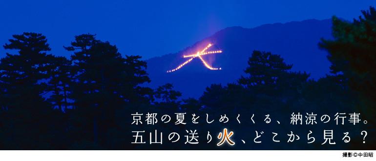 五山の送り火、どこから見る?