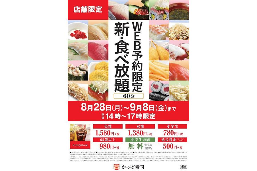 かっぱ寿司の『新・食べ放題』