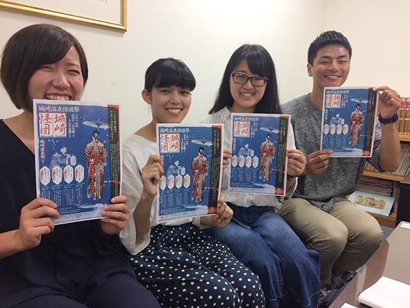 「夏の終わりは温泉街で怪談めぐりを」と企画した森木麻衣さん、川畑亜紀さん、窪悠里さん、鈴木健大さん(左から)