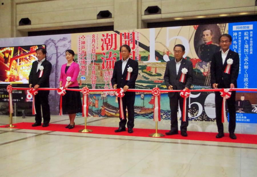 『開国への潮流-開港前夜の兵庫と神戸-』開幕を記念しておこなわれたテープカット(4日・神戸市内)