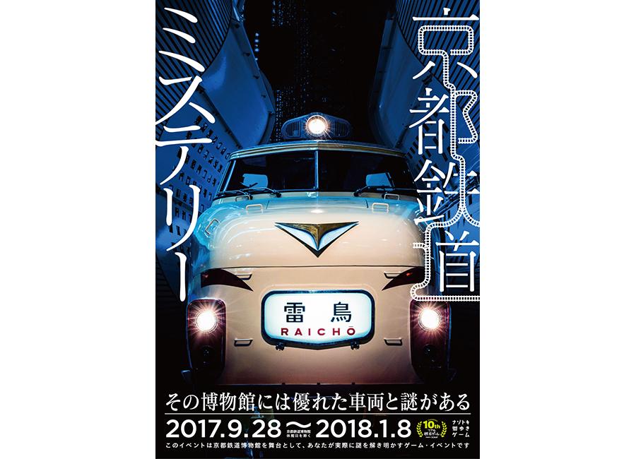 ナゾトキ街歩きゲーム「京都鉄道ミステリー」ポスタービジュアル