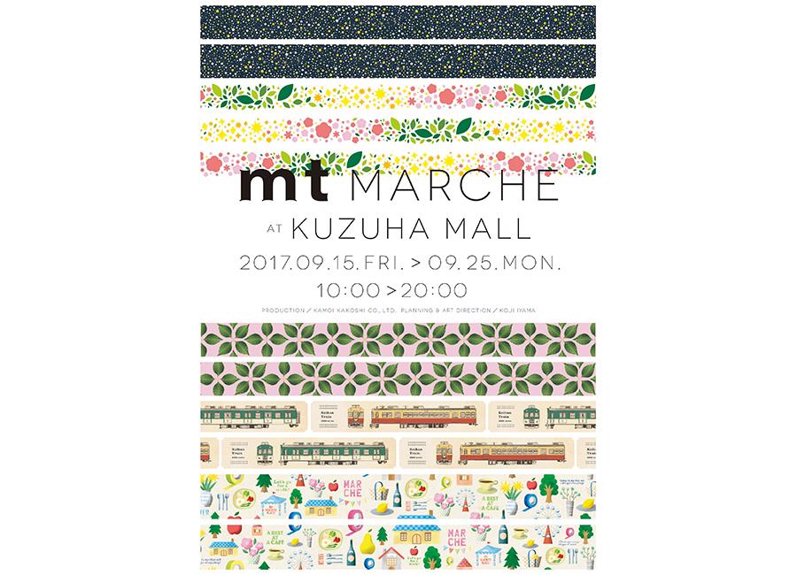 『mt MARCHE』のポスタービジュアル