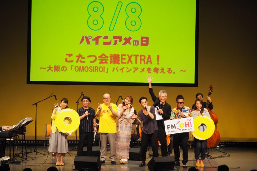 イベントに登場した、西野亮廣、メロディー・チューバック、藤村忠寿(北海道テレビ放送)、西田二郎(読売テレビ)ら(8日、大阪市内)