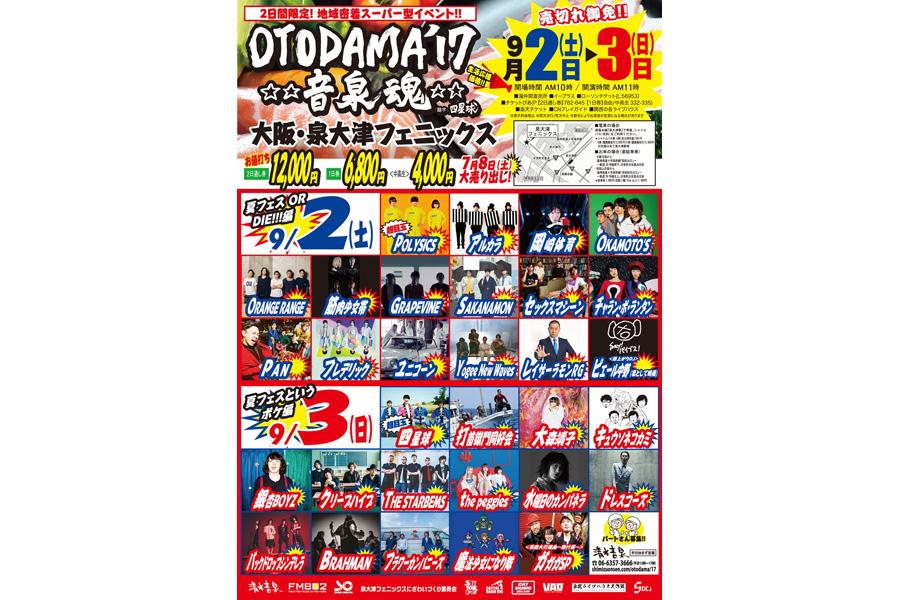 『OTODAMA'17 〜音泉魂〜』出演者