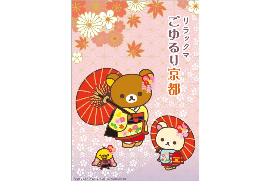 「リラックマごゆるり京都」メインビジュアル