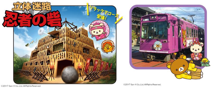 「東映太秦映画村」や嵐電(京福電気鉄道)と、リラックマがコラボ