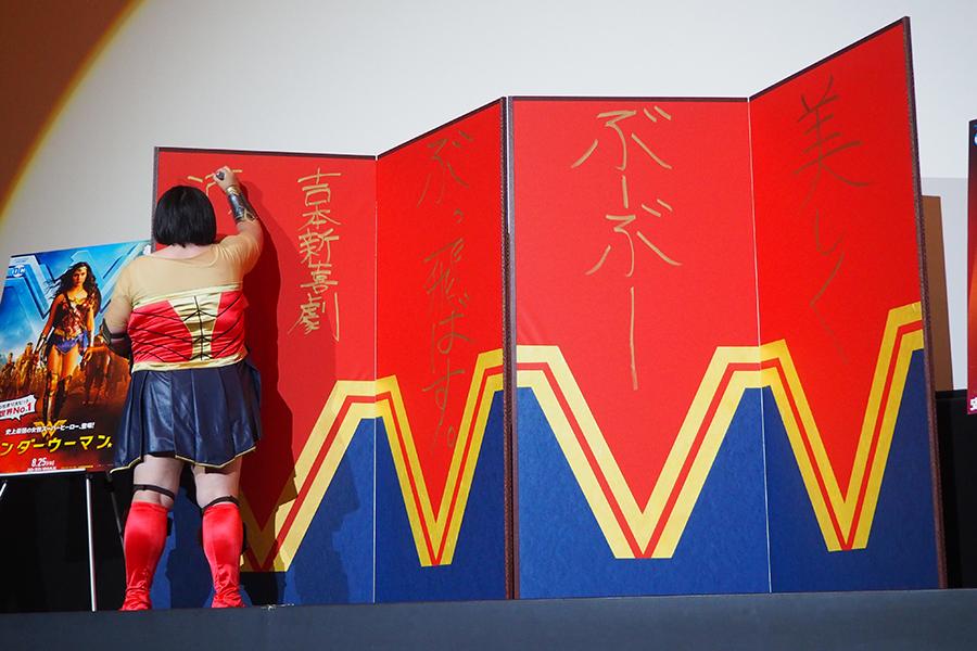 ワンダーウーマン柄の屏風に力強くしたためた、吉本新喜劇の酒井藍(17日・大阪市内)