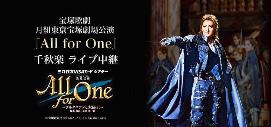宝塚歌劇 月組東京宝塚劇場公演『All for One』イメージカット ©宝塚歌劇団 ©TAKARAZUKA Creative Arts