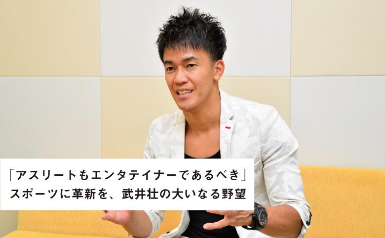 日本スポーツに革新を、武井壮の野望