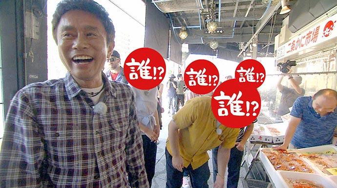 北海道やしお土産買っていく?」と浜田が相方とスタッフを連れ回す