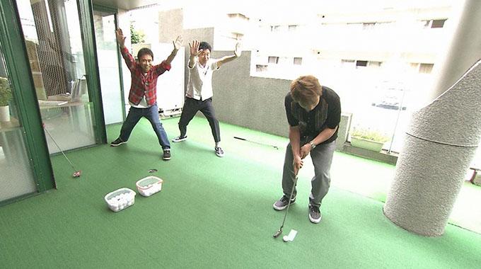 ゴルフの練習場で挑戦したのは「5mパットを2人連続で入れたらハイタッチ」。ゴルフ経験のないよゐこの2人が熱い思いで慣れないパットを打ち続け、予想外の大健闘を見せる