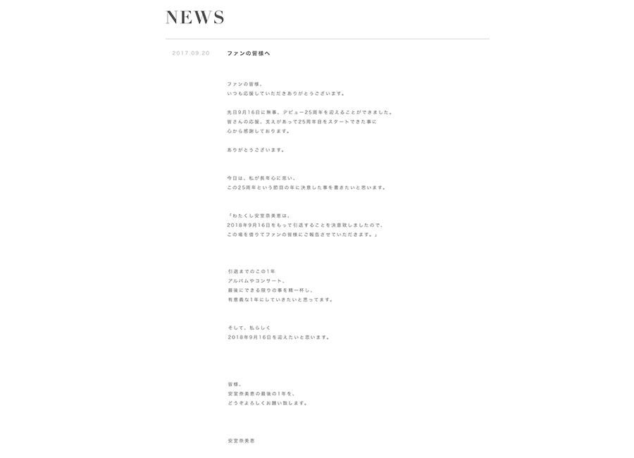 安室奈美恵の公式サイトのスクリーンショット