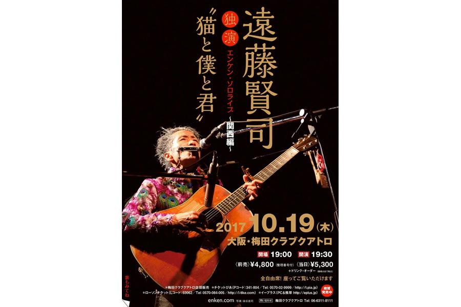 闘病を発表して以来、初めての大阪遠征ライブとなる遠藤賢司
