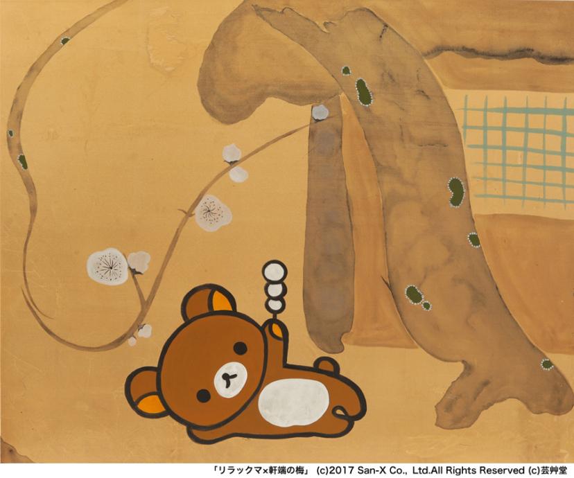 リラックマと日本画がコラボ