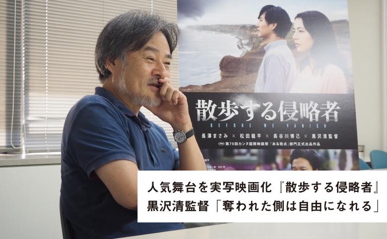 黒沢清監督「奪われた側は自由になれる」