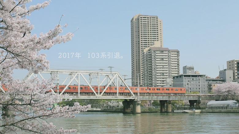 103系からの大阪の街並みと、運行開始時の写真を動画化したスペシャルムービー