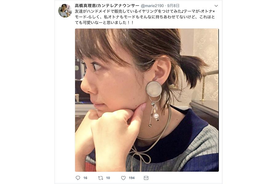 ぶりっ子?高橋真梨恵アナのツイッターのスクリーンショット